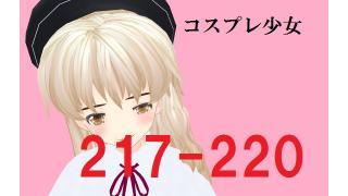 『コスプレ少女』新装版 217-220頁          ★マリちゃんの片方の眼を潰したのは、うちなんですゥ