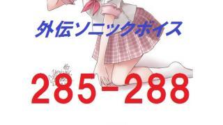 『コスプレ少女』外伝ソニックボイス 285-288   ★問題児
