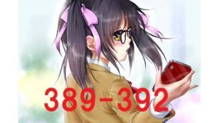 『コスプレ少女』新装版 東京音楽祭編 389-392頁  ★フィナーレ