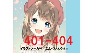 『コスプレ少女』ルミの恋ばな その③ 401-404頁  ★『フォートラン言語の入力作業をですか!』
