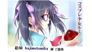 『コスプレ少女ルミ』ソニックボイス編 122話   リンちゃんって何者なんだ?