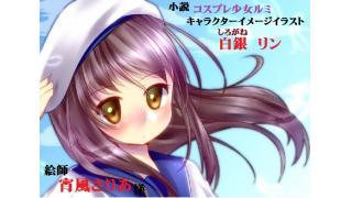 『コスプレ少女ルミ』ソニックボイス編 210話    ―― コスプレ葬 ――