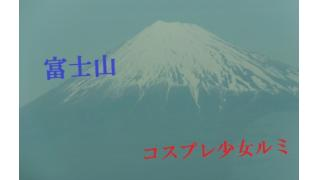 『コスプレ少女ルミ』東京音楽祭編 216話     陽の光を浴びた富士山は神々しく輝いていた。