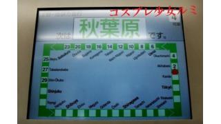 『コスプレ少女ルミ』東京音楽祭編 218話     本場のメイドさんだあ、とっても可愛いのですゥ