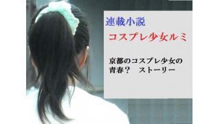 『コスプレ少女ルミ』東京音楽祭編 253話        その一言、一言が 胸に熱くジンときた。