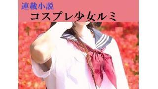 『コスプレ少女ルミ』東京音楽祭編 254話        「俺のピアノに、ついてこられるよな?」