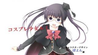 『コスプレ少女ルミ』東京音楽祭編 258話        「わたしたち …… 親友だもん、一緒だよ」