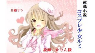『コスプレ少女ルミ』東京音楽祭編         ★ここまでを振り返って