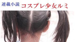 『コスプレ少女ルミ』番外編『恋バナ』 259話     もう直ぐ夏休み