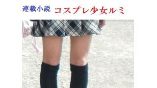 『コスプレ少女ルミ』番外編『恋バナ』 263話     幼女を股間に乗せてポンピング! それはもうスペシャルですゥ~