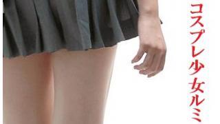『コスプレ少女ルミ』番外編『恋バナ』 265話     『フォートラン言語の入力作業をですか!』