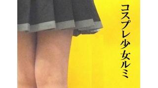 『コスプレ少女ルミ』番外編『恋バナ』 266話     お兄さんが居ないと独りじゃツマラナイ