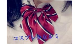 『コスプレ少女ルミ』番外編『恋バナ』 267話     ルミちゃんの初恋!