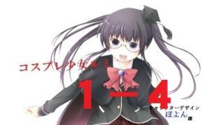 『コスプレ少女』新装版 1-4頁          『本田ルミ』のブログ