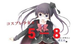 『コスプレ少女』新装版 5-8頁          ― 中学校入学 ―