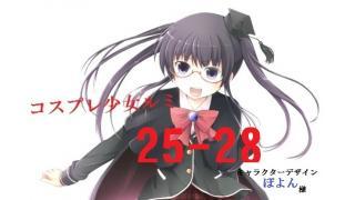 『コスプレ少女』新装版 25-28頁         「リンちゃん、メッチャ可愛い!」