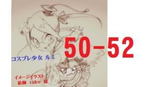 『コスプレ少女』新装版 50-52頁         『ダミーおっぱい』