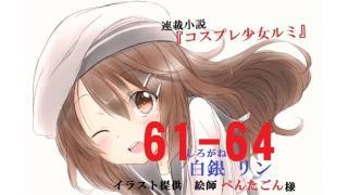 『コスプレ少女』新装版 61-64頁         ★琵琶湖ロケ