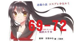 『コスプレ少女』新装版 69-72頁         「まるで公開処刑じゃないのさっ!]
