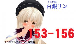 『コスプレ少女』新装版 153-156頁      ★ソニックボイス