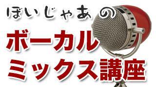 ボーカルミックスダウン講座 vol.02 〜 録音時の小技 〜
