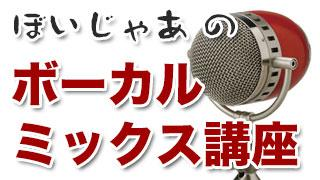 ボーカルミックスダウン講座 vol.06 〜 コンプレッサー 〜