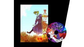 例大祭で頒布する作品と東方アレンジの新曲アップ!