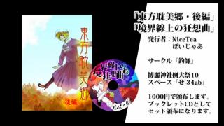 『東方耽美郷 後編』付属CD、『境界線上の狂想曲』全曲解説!