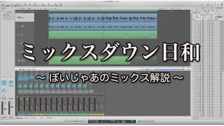 ミックスダウン日和 vol.08 〜ドラム2Mix編、そして完成へ 〜