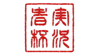 第12回実況者杯ゲストラジオ放送スケジュール(担当MC付き!)9/5更新
