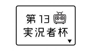 第13回実況者杯ゲストラジオスケジュール(2/10更新)