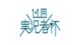 第14回実況者杯PR賞・実況者特別賞に寄せられたコメント