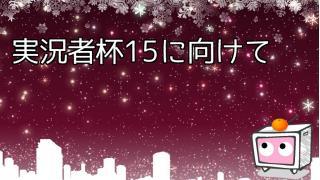 実況者杯15告知動画企画「実況者杯.net」