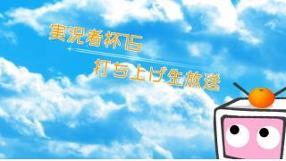 実況者杯15PR賞・実況者特別賞に寄せられたコメント