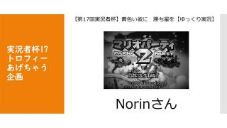 実況者杯17後夜祭企画【トロフィーあげちゃう企画】#4 Norinさん