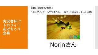 実況者杯17後夜祭企画【トロフィーあげちゃう企画】#11 Norinさん