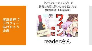 実況者杯17後夜祭企画【トロフィーあげちゃう企画】#12 readerさん