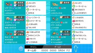 【剣盾ダブル シリーズ2】キュウコンリザヘンジン