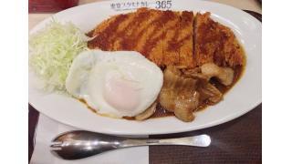 「東京スタミナカレー365」に行ってきました