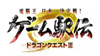 今夜25:29~電脳王日本一決定戦ゲーム駅伝が放送されるぞー!【3行】