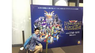 【ネタバレ注意】ドラクエミュージアムに行ってきたよ!【レポート】