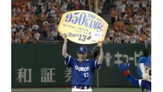 おめでとう!岩瀬投手!【通算950試合登板】