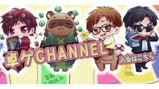【お知らせ】19日に宅ゲチャンネルでディプロマシー(ボードゲーム)に参加します。