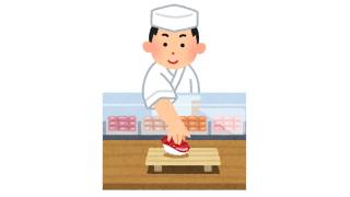 立ち食い寿司って知ってるかい?