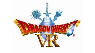 ドラゴンクエストのVRとか絶対遊びに行くしかないっしょ!!