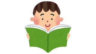 ユメイキ読書を趣味にしてみたいの巻