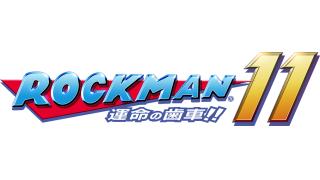 ロックマンの新作がでるのかよおおお!!!