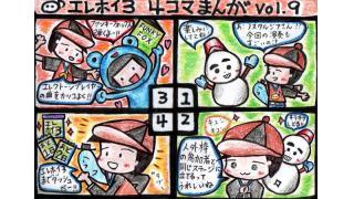 第189号「エレホイ3 4コマまんが Vol.9」