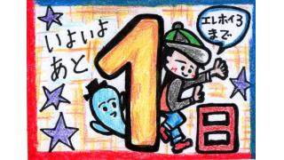 第190号「エレホイ3まであと1日!」