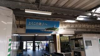 「サンキュー♡ちばフリーパス」で行くギリギリ千葉県の旅